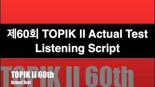 60th TOPIK II Exam Actual Test Listening script / 제60회 한국어능력시험 2 기출문제 듣기 지문
