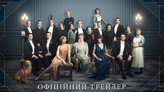 Абатство Даунтон. Офіційний трейлер 1 (український)