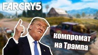 Компромат на Трампа в Far Cry 5 (миссия «Патриотический акт»)
