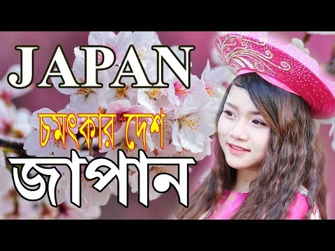 চমৎকার দেশ জাপান | Amazing Facts about Japan in Bengali