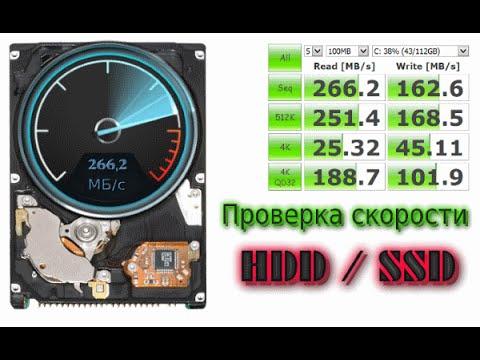 Как проверить скорость жесткого диска. Crystaldiskmark youtube.