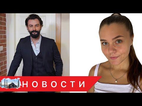 НОВАЯ ЛЮБОВЬ Гёкберка Демирджи / Скандал вокруг Ханде Эрчел