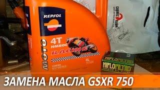 Замена моторного масла Suzuki GSX-R 750 2003 K3(Замена моторного масла на Suzuki GSX-R 750 2003. Масло: Repsol Moto Racing 4T 10w30 --------------------------------------------------------------------------------------., 2016-02-28T11:59:24.000Z)