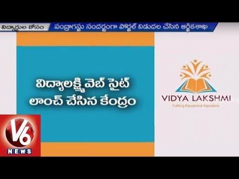 Vidya Lakshmi Portal   Education Loan Portal for Students   Modi Government   V6News