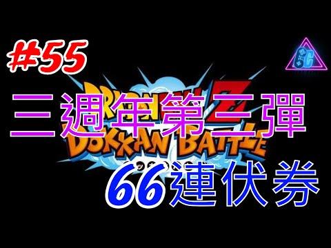 バトル 連 ドッカン 66