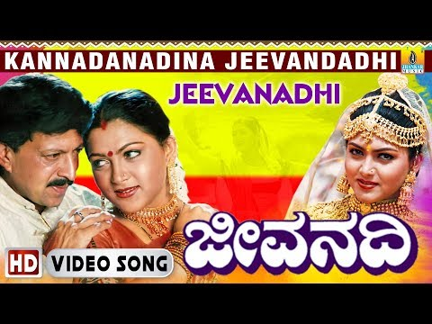 Kannada Nadina Jeevanadi - Jeevanadhi | Video Song | Dr Vishnuvardhan, Kushboo, Ananth Nag, Urvashi
