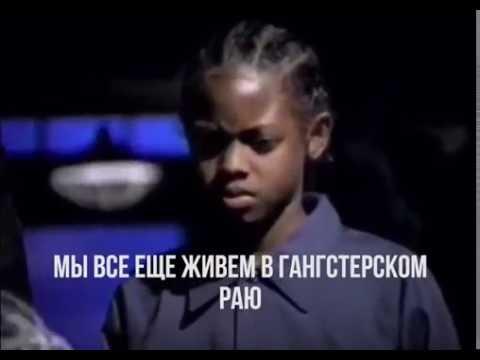 Coolio - Gangsta's Paradise русские субтитры 16:9