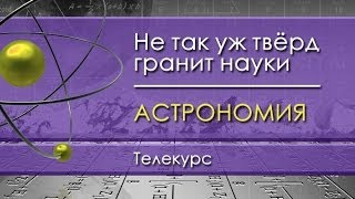 видео Астрономия для чайников