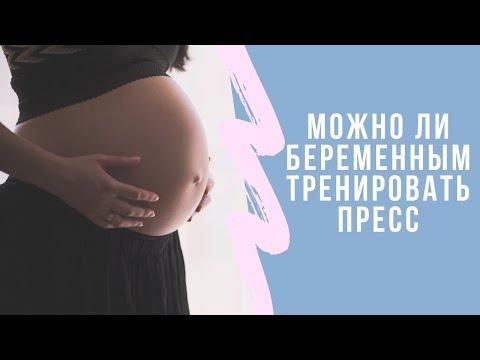 Вопрос: Как качать пресс во время беременности?