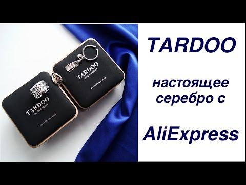 Серебро с AliExpress: проверяем подлинность украшений