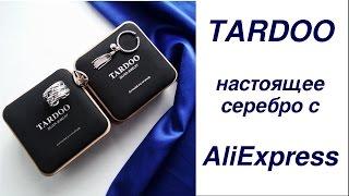 Серебро с AliExpress: проверяем подлинность украшений(, 2016-11-30T04:36:13.000Z)