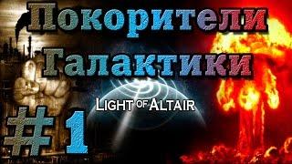 Объединенное Человечество [Покорители Галактики/Свет Альтаира/Light of Altair] #1