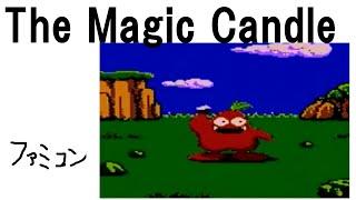 マジックキャンドル The Magic Candle ファミコン Famicom
