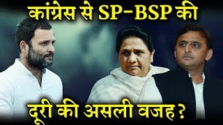 कांग्रेस को गठबंधन में क्यों लेना नहीं चाहती है SP BSP ? INDIA NEWS VIRAL