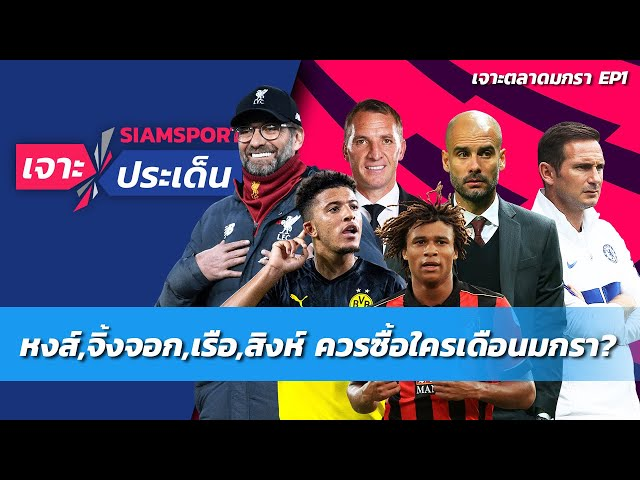 หงส์แดง-จิ้งจอก-เรือใบ-สิงห์บลู ควรเสริมใครในเดือนมกรา? | Siamsport เจาะประเด็น