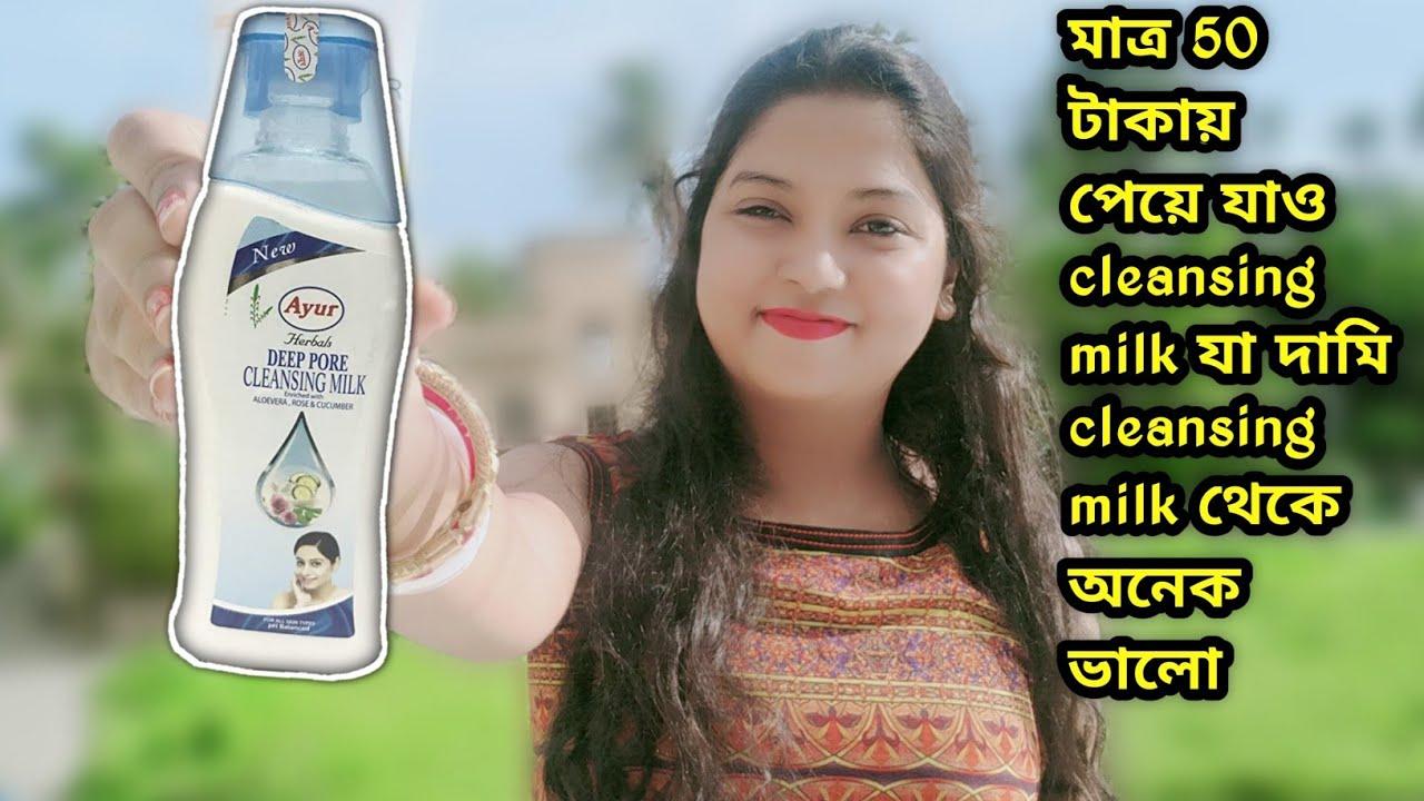 Download 🟢What is cleansing milk? ক্লিনজিং মিল্ক ব্যবহারের নিয়ম ayur herbal deep cleansing milk