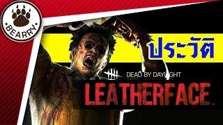 bearry gaming ep14 ข อม ล ประว ต leatherface ฆาตกรหน าหน งมน ษย   dead by daylight