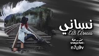 عراقي جديد نساني وخيب ظنوني حبيبي 2019'