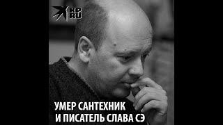 Умер сантехник и писатель Слава Сэ