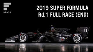 SUPER FORMULA - ROUND 1 SUZUKA 2019 - LIVE With English Commentary
