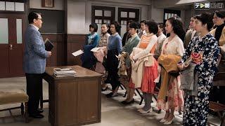 NHKのテレビジョン専属俳優試験の最終面接に合格した、徹子(清野菜名)...