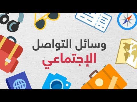 دور وسائل التواصل الإجتماعي في تعزيز البرامج  - نشر قبل 4 ساعة