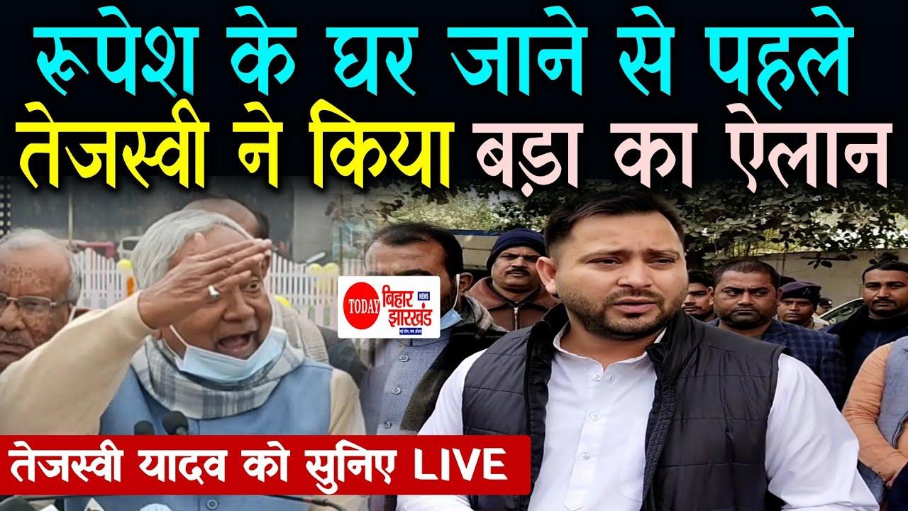 Rupesh Singh के घर जाने से पहले Tejashwi Yadav ने कर दिया महासंग्राम का ऐलान, बिहार को बचा लीजिये अब