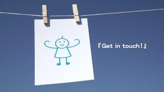一般社団法人Get in touch は、誰もが自由に楽しく暮らすことができる「...