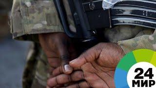 Захват заложников в Кабуле: погибли не менее пяти человек - МИР 24