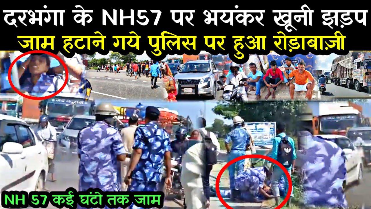 Download Darbhanga के NH57 पर भयंकर झड़प ! जाम हटाने गये पुलिस पर हुआ रोड़ाबाज़ी ! NH 57 कई घंटो तक जाम