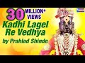 Kadhi lagel re vedhya pralhad shinde bhakti geet marathi songs mp3