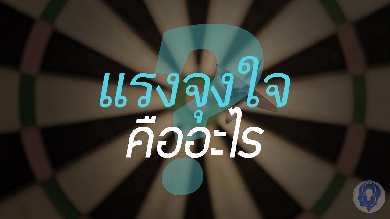 """แรงจุงใจคืออะไร? - [พากย์ไทยโดย ''SPARK MiND""""]"""