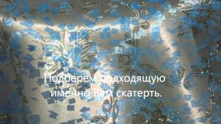 видео Скатерти. Cкатерти в Алматы «SHEHERAZADE» - Студия интерьерного текстиля. Шторы в Алматы.