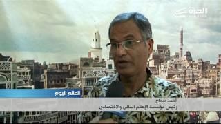 اليمن: تأخر الرواتب مشكلة يواجهها الموظفون الحكوميون بسبب الحرب