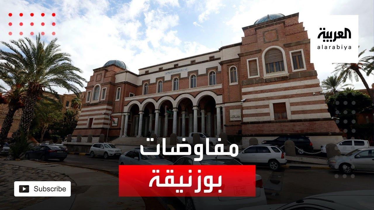 جولة جديدة في بوزنيقة المغربية.. محادثات ليبية حول المناصب السيادية  - نشر قبل 7 ساعة
