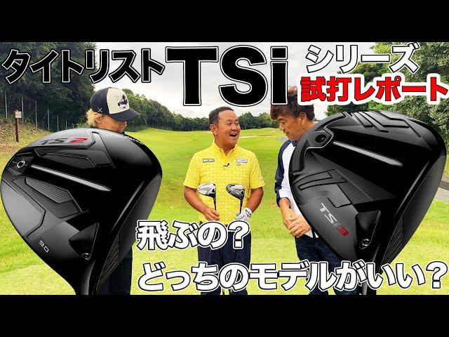 タイトリスト TSi シリーズ(2021年モデル) 試打レポート / TSi2 と TSi3 どっちを買うべき?