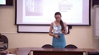 Методика обучения в Интернет лицее ТГУ.