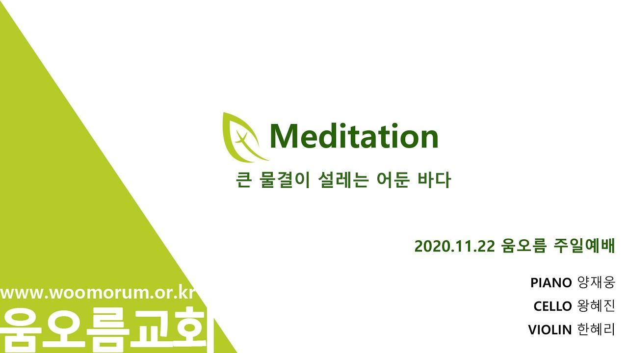 2020.11.22 MEDITATION_큰 물결이 설레는 어둔 바다