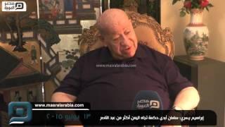 مصر العربية |  إبراهيم يسري: سلمان أبدى حكمة تجاه اليمن أكثر من عبد الناصر