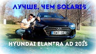 Она вам не Solaris Тестирую Hyundai Elantra 2016 в Венгрии