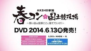 2014年6月13日(金)に発売となる「AKB48単独 春コン in 国立競技場~思い出は全部ここに捨てていけ!~」DVDのダイジェスト映像をお届けします!! 念願のAKB48 ...