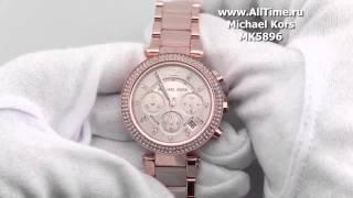 Обзор. Женские наручные часы Michael Kors MK5896