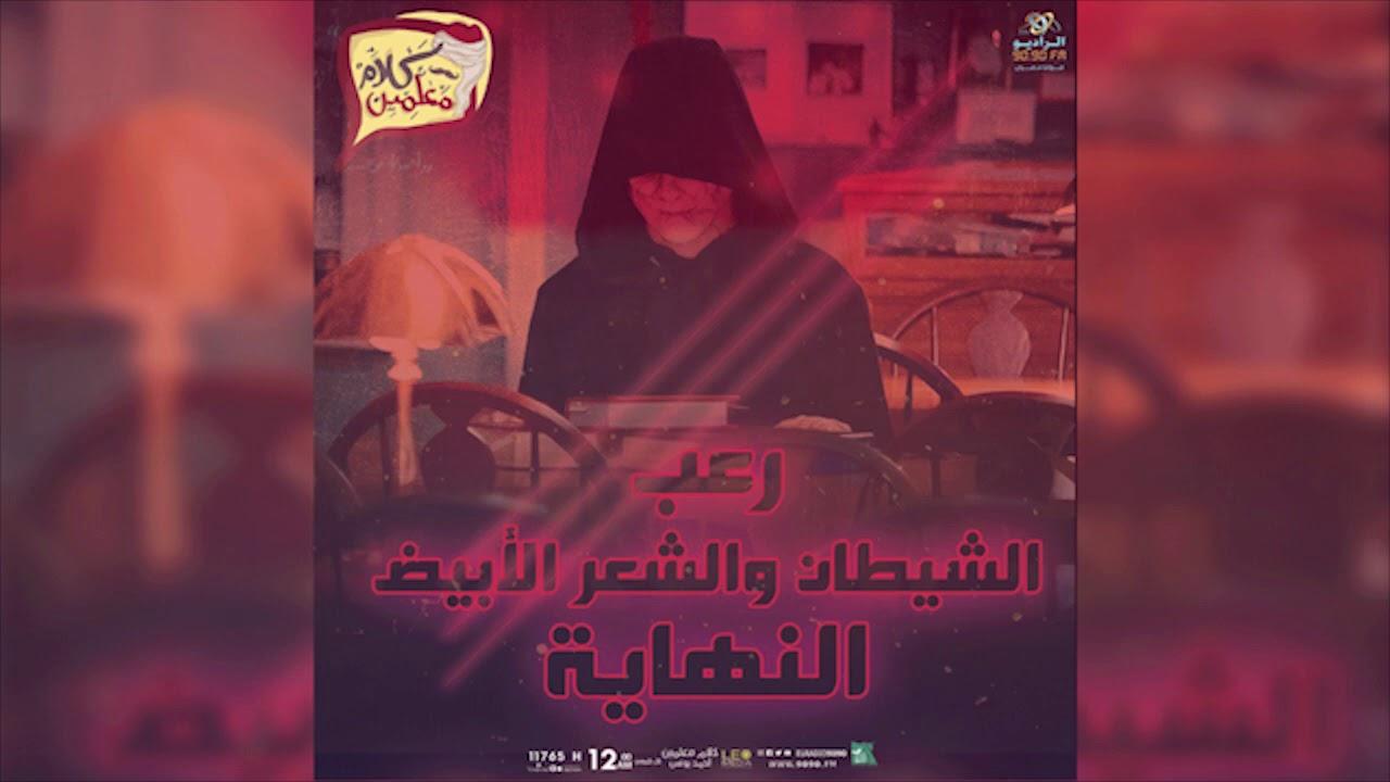 """رعب احمد يونس """" الشيطان والشعر الابيض 2 النهاية """"  في كلام معلمين على الراديو 9090"""