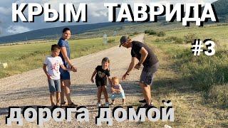Крым Дорога домои 3 Таврида Приехали в Краснодар