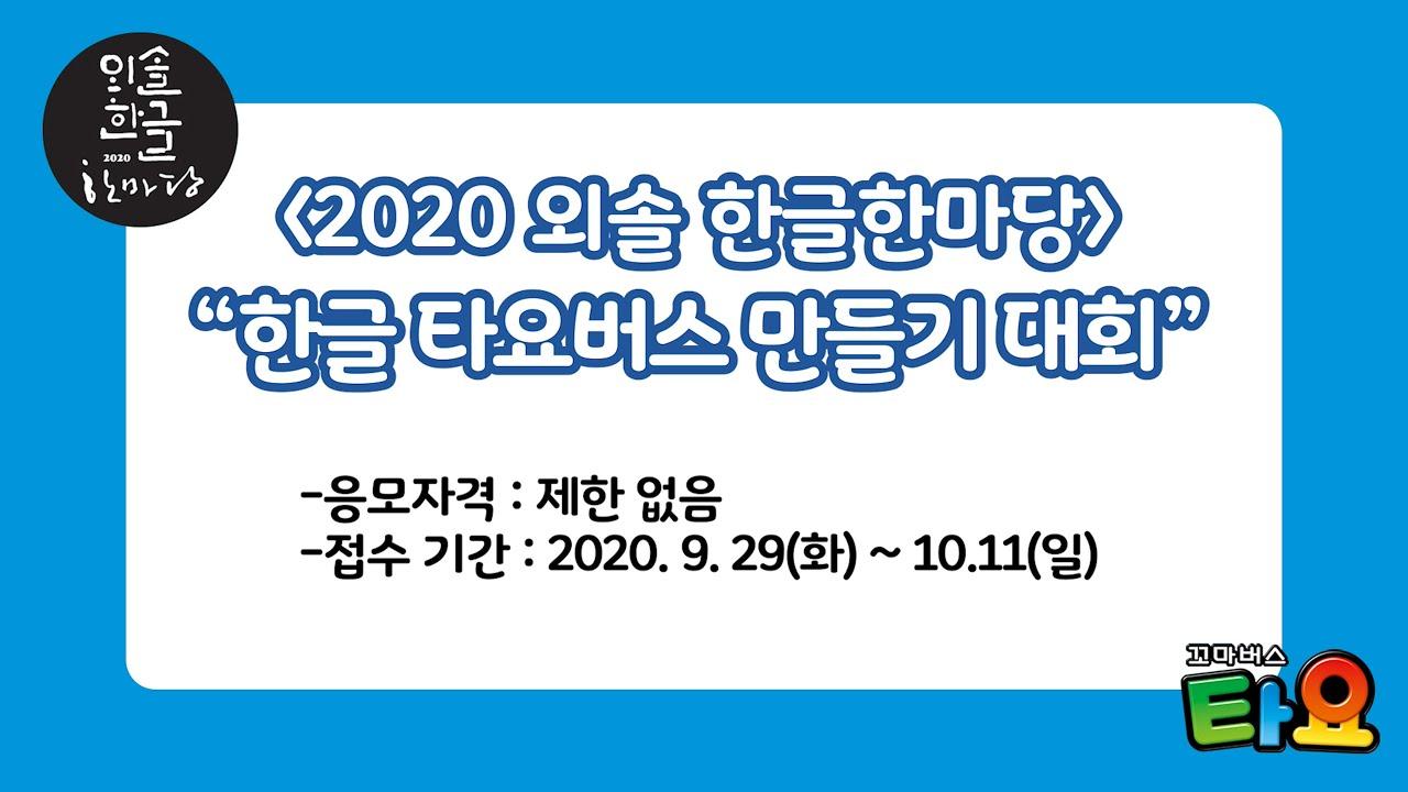2020 외솔 한글 한마당 l 타요버스 만들기 대회 l 타요버스 만들고 붕붕카 받자!