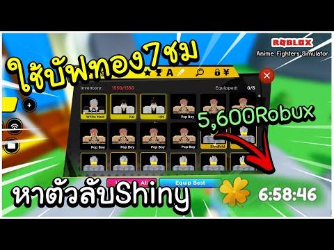 Roblox Anime Fighters Simulator - เติมบัฟทอง 7 ชม 5,600 Robux จะได้ Shiny Secret ไหม?