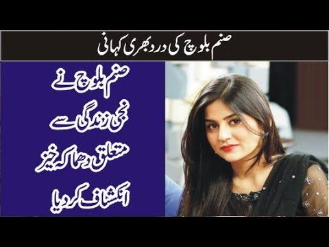 Sanam Baloch First Time Talking About Her Divorce