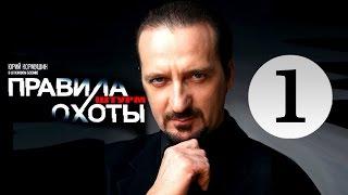 Правила охоты  Штурм 1 серия 2015 Боевик фильм сериал