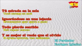 Скачать El Perdedor Enrique Iglesias Feat Marco Antonio Solis Текст и перевод испанский и русский
