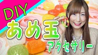 【DIY】おゆまる君であめ玉モチーフアクセサリー♡ thumbnail